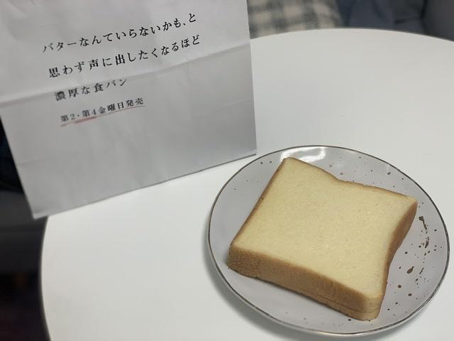 モスバーガーから食パンが登場!「バターなんていらないかも、と思わず声に出したくなるほど濃厚な食パン」食べてみた♡_5