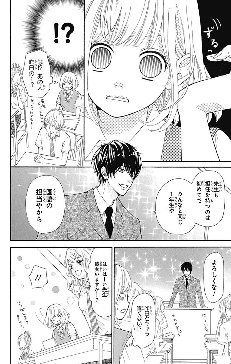 大人なのに振り回される姿にキュン♡『古屋先生は杏ちゃんのモノ』【気になるカレが天使すぎなんですけど特集】_1_11