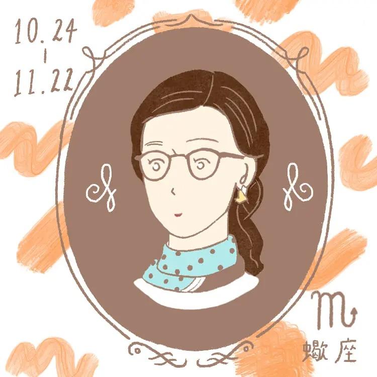 12星座占い<10/28~11/26>| MORE HAPPY☆占い PhotoGallery_2_8
