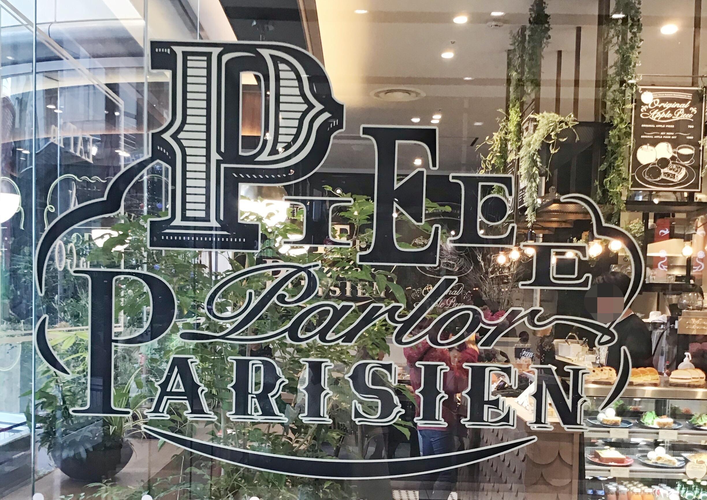 【#広島初出店】パイ専門店「パイ パーラー パリジャン(Pieee Parlor Parisien)」で女子会しませんか?_2