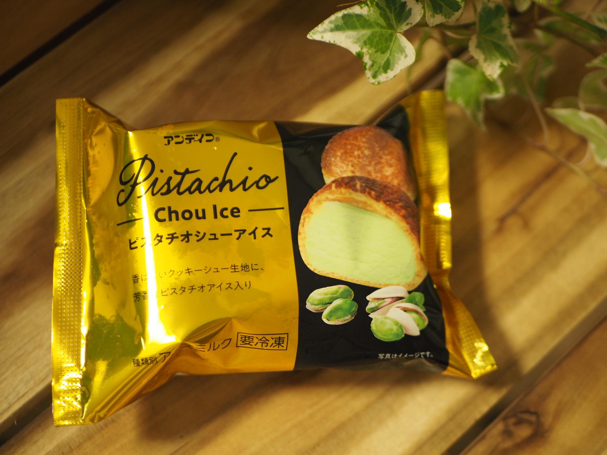 【ローソン新作】人気急上昇中の《ピスタチオアイス》が続々登場!♡_2