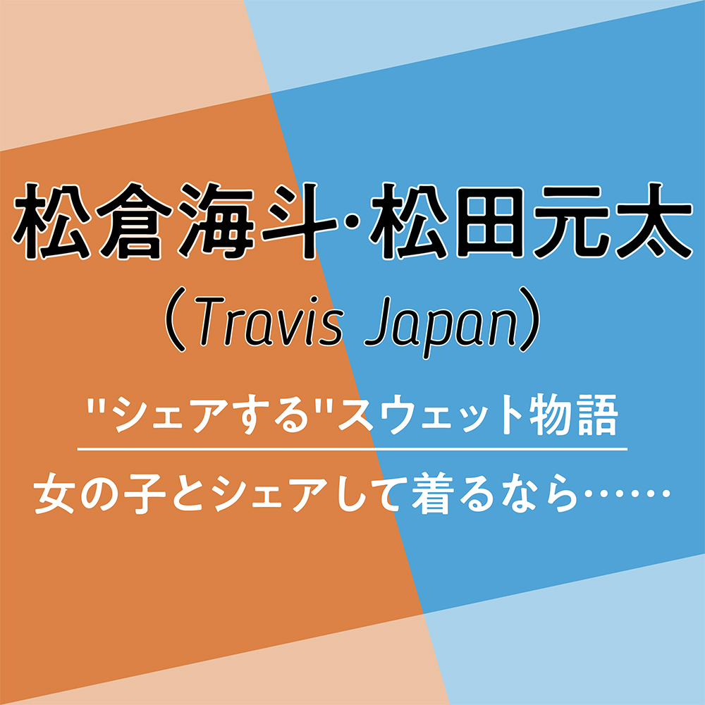 Travis Japanの松倉海斗と松田元太