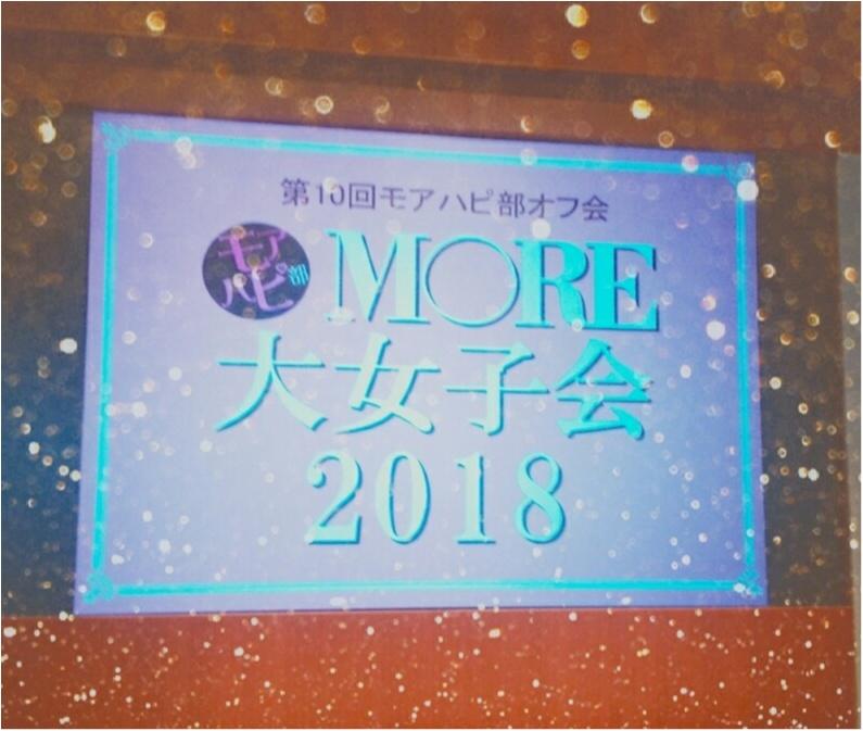 【MORE大女子会2018】年に一度の楽しみなイベント!今年も楽しませて頂きました♡_1