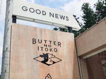 今大人気!日本で1店舗!那須【バターのいとこ】カフェに行ってきた!