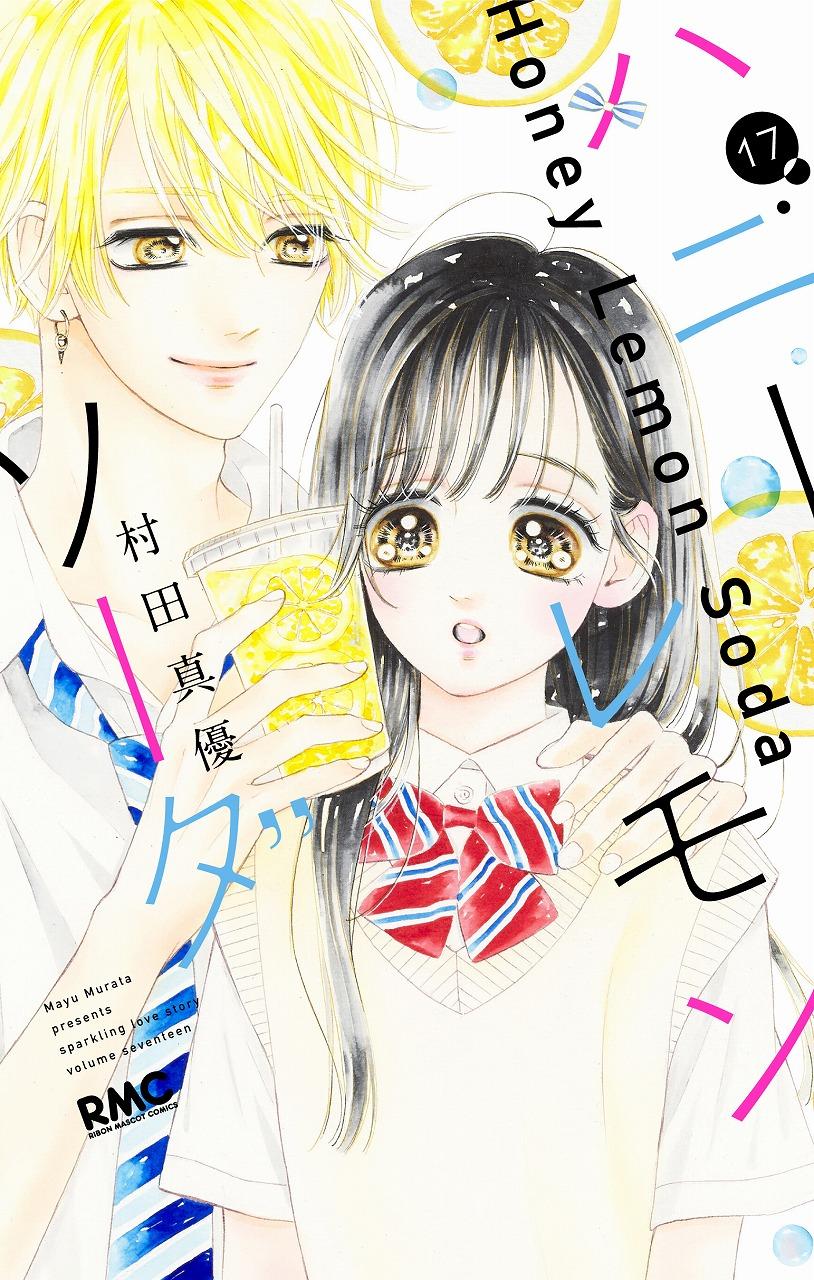 7/21(水)発売の最新巻『ハニーレモンソーダ』17巻表紙