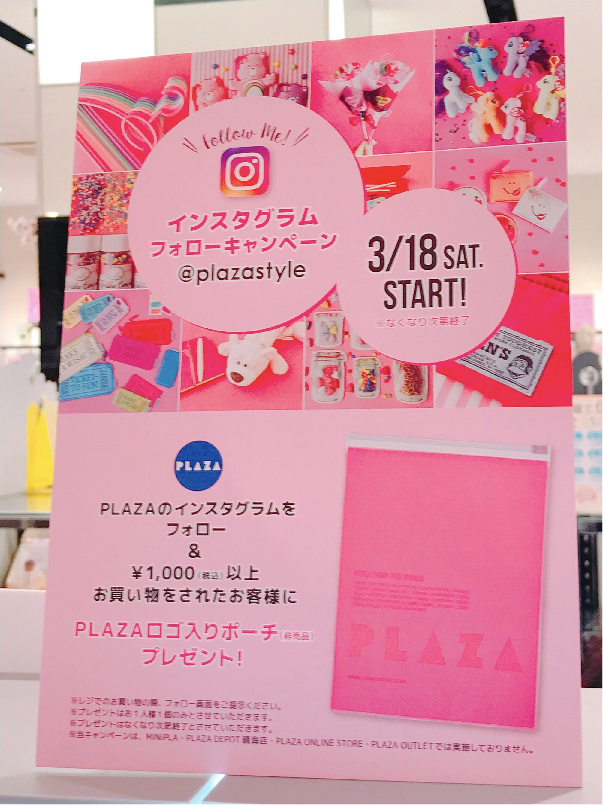 《JUST PINK IT!》この春は『ピンク』に囲まれたい♪【PLAZA】のピンク特集で限定の〇〇〇をGET♡_6