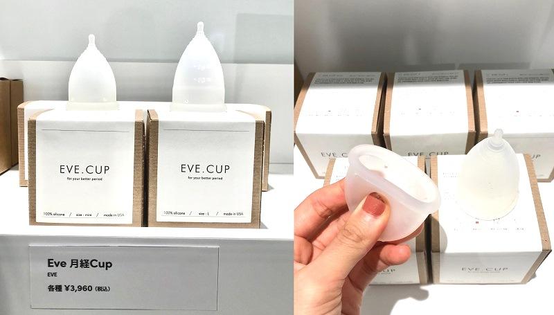 ナプキンにさよなら! 吸収型生理パンツや月経カップ、『New Stand Tokyo』で見つけた最新生理用品おすすめ_2