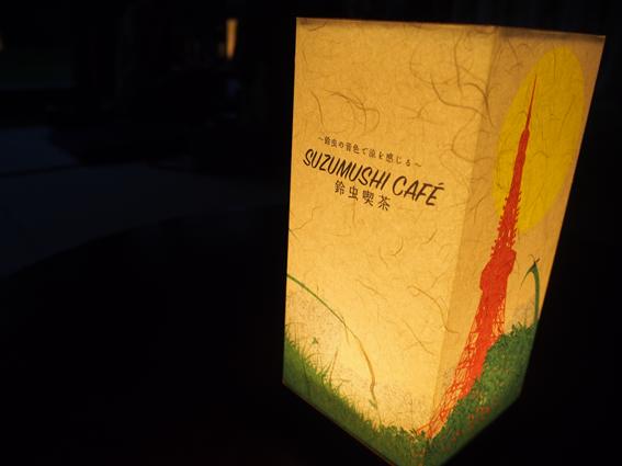 本日8/6から18日までの期間限定【SUZUMUSHI CAFE(スズムシカフェ)】で東京タワーを見ながら一杯どうぞ!_1