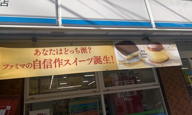 """ファミマから発売された""""新感覚チーズケーキ""""食べてみた♡_7"""