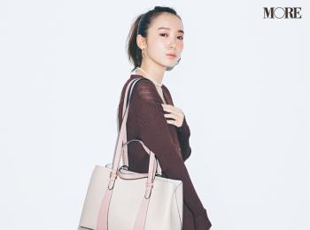 通勤バッグをお探しの皆様、新しいきれい色「くすみパステル」のバッグはいかがですか?