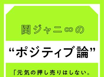 関ジャニ∞ インタビュー「大事なのは助けあい。しんどい時こそ思いやり」