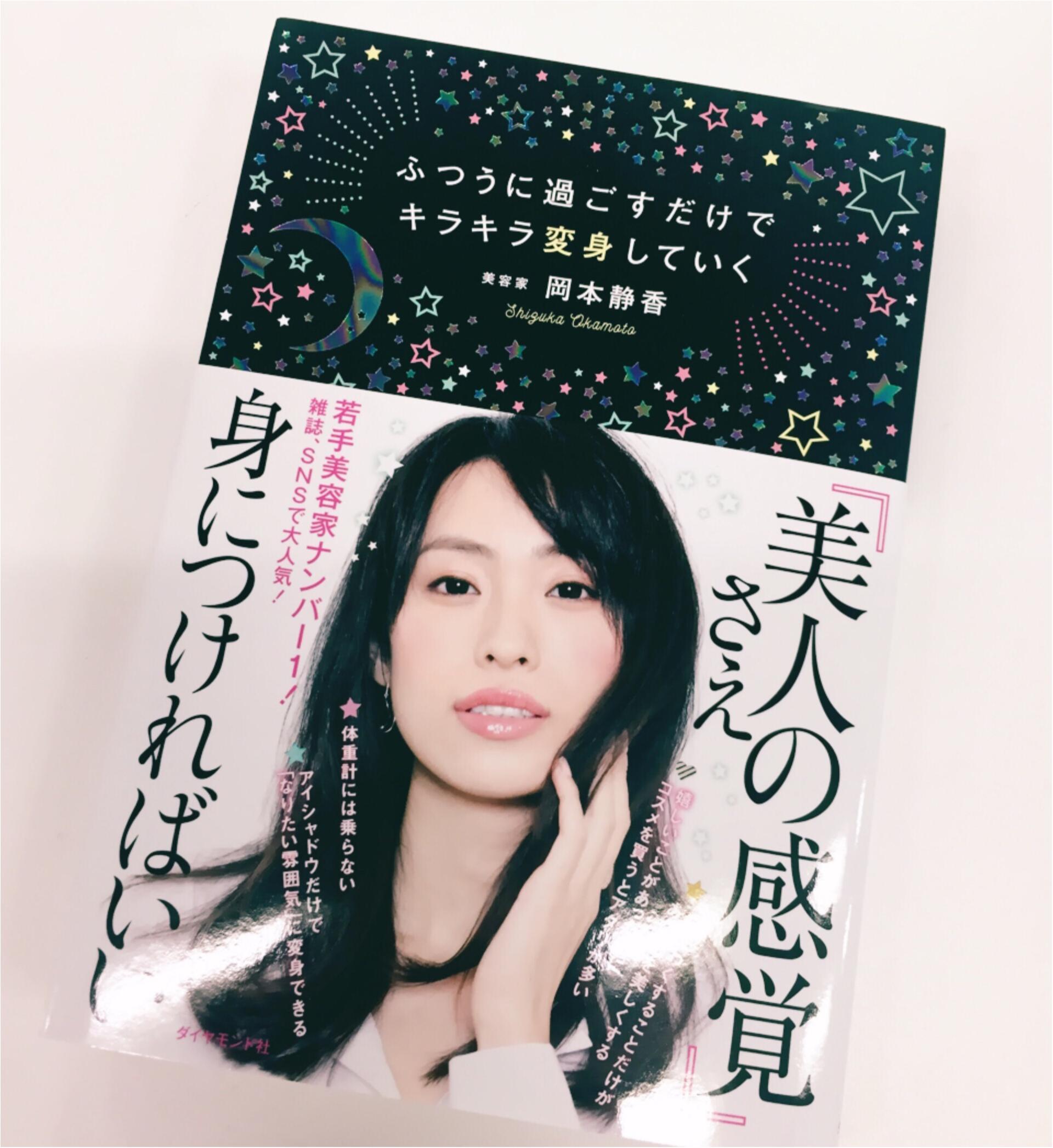モアビューティズ岡本静香ちゃんの美のヒミツが1冊に!_1