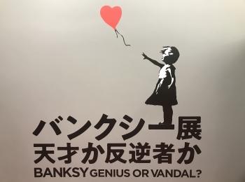 【バンクシー展】ココロを刺激する週末はいかが?横浜アソビルにて9/27(日)まで開催中!