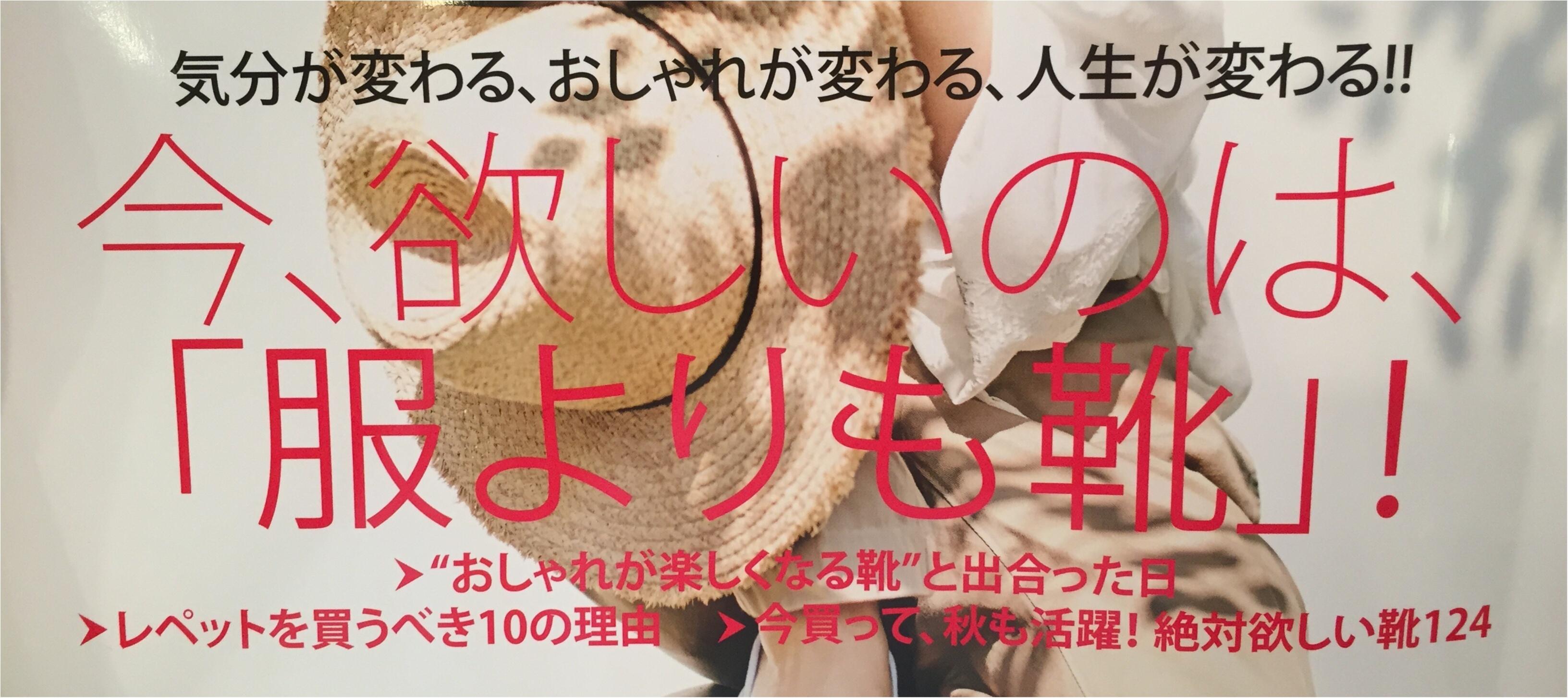 本日発売!!《*MORE9月号*》の見どころを早速チェック☆★〜ファッションからライフスタイルまで、充実の200ページの魅力〜_2