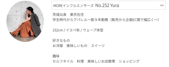 MOREインフルエンサーズのNo.252 Yuraさん プロフィール