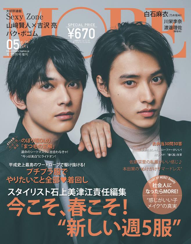 「お互いの素顔しか知らない」と語る山﨑賢人さんと吉沢亮さんが、MORE5月号増刊で初表紙!_1