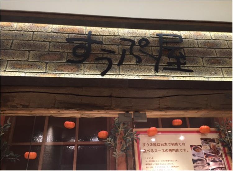 日本で初めてのスープ専門店✨【*すうぷ屋*】のセットが美味しい♡_1