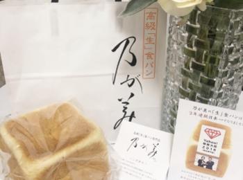 【官公庁OLが選ぶプチ手土産】3年連続日本No.1♡高級食パンでリッチなおうち時間୨୧