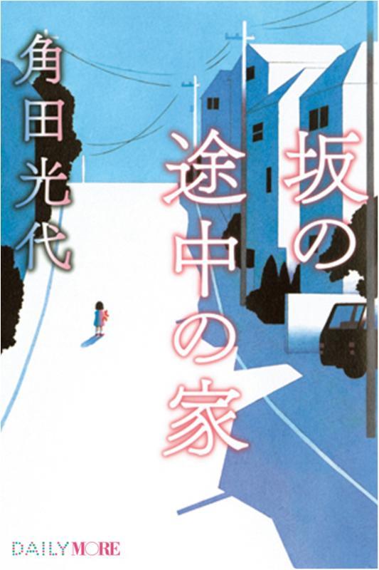 今月のオススメ★BOOK 『坂の途中の家』『もか吉、ボランティア犬になる。』_1