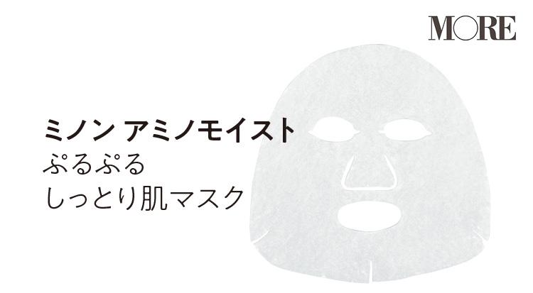 1枚300円以下のシートマスクで、お値段以上の美肌ケアしよう♡ 美プロ太鼓判の「コスパ最強シートマスク」4選!_3_3
