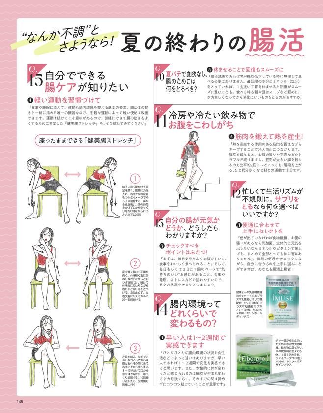 夏の終わりの腸活・睡活30問30答(2)