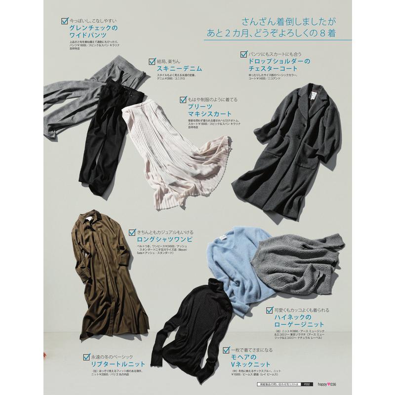 手持ち服でもっとおしゃれになれる50の方法(1)