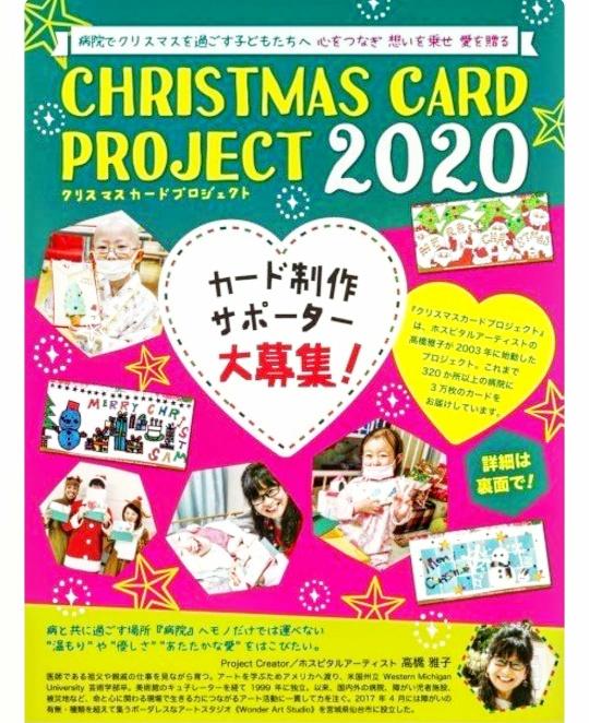 難病の子どもたちにクリスマスカードを_2