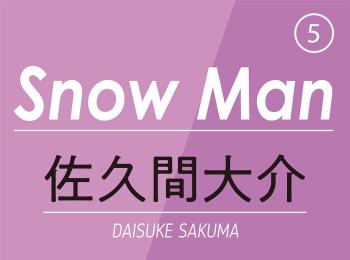 Snow Man⑤ ~ 佐久間大介 ~ どんな時でも笑顔を絶やさない輝く太陽のようなアニメオタクの彼の「甘い、オモイデ」とは?