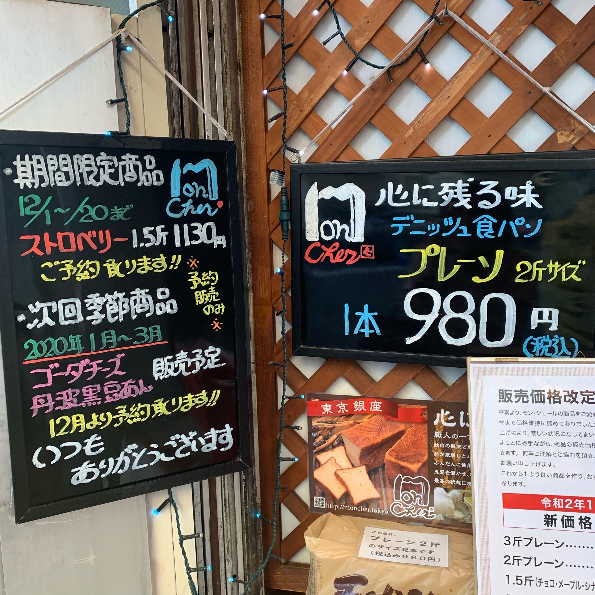 《ご当地MORE✩東京》24時間営業のパン屋⁈【モンシェール東陽町工場】の絶品❤️デニッシュパン☻_2