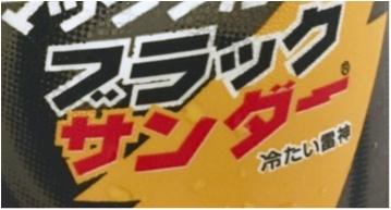 【史上最高のおいしさ❤️】今度のマックフルーリーは大好きな《ブラックサンダー》味!_1