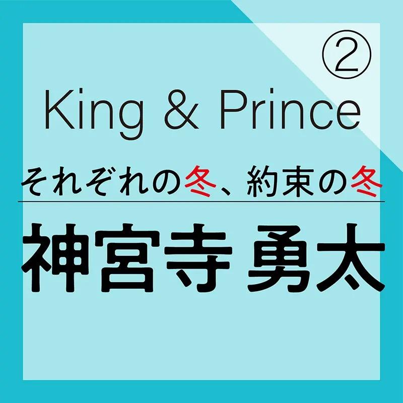 King & Prince それぞれの冬、約束の冬 PhotoGallery_1_2