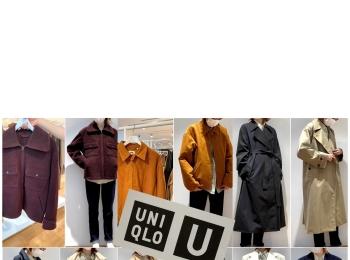 『ユニクロ ユー』2020秋冬、9/18(金)発売! 気になるアウター全部試着してみました♡