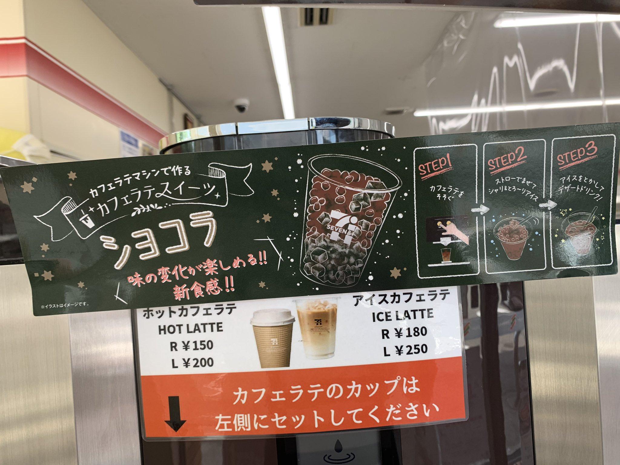 セブンスイーツ【とかしながら飲むカフェ・ラテ ショコラ】が美味しい_3