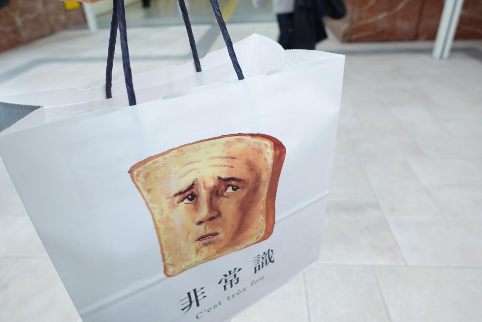 食べてみたらわかる!?紙袋と店名が独特!高級食パン『非常識』最近食べた高級食パンの中で一番美味しいかも!?_2