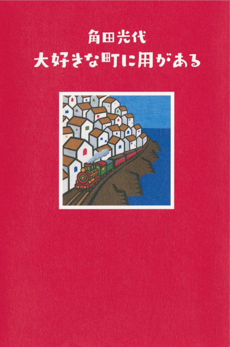 角田光代さん『大好きな町に用がある』は、時間も国や地域の境界も越えていくエッセイ集。【オススメ☆BOOK】_1
