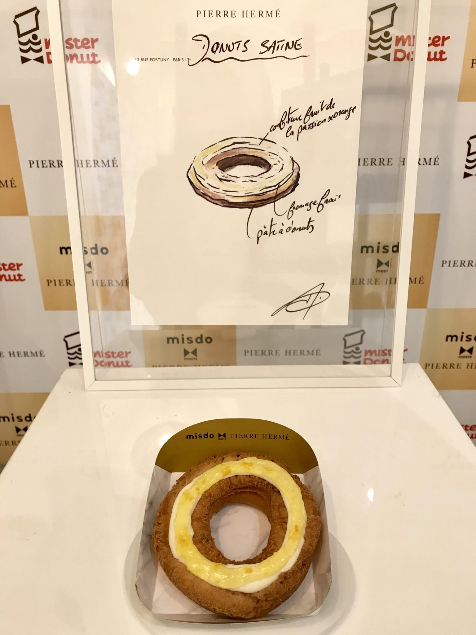 【ミスド 新作】『ピエール・エルメ』と共同開発♡ 「misdo meets PIERRE HERMÉ パティスリードーナツコレクション」を全品を食べてみた!_3