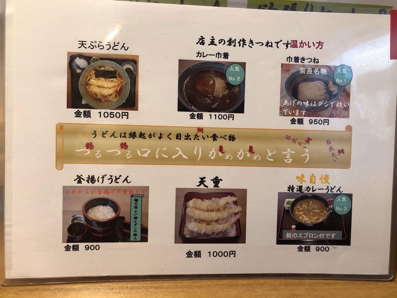 麺闘庵のうどんのメニュー表