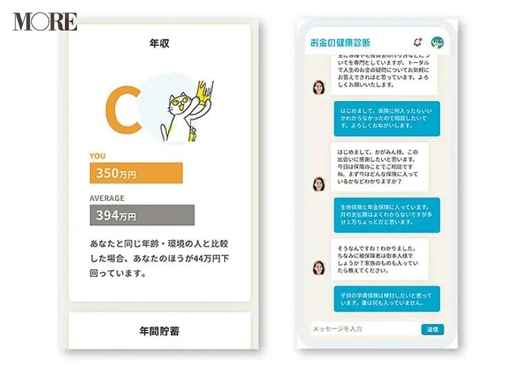 生活費の見直しのおすすめのお金の健康診断アプリの画面