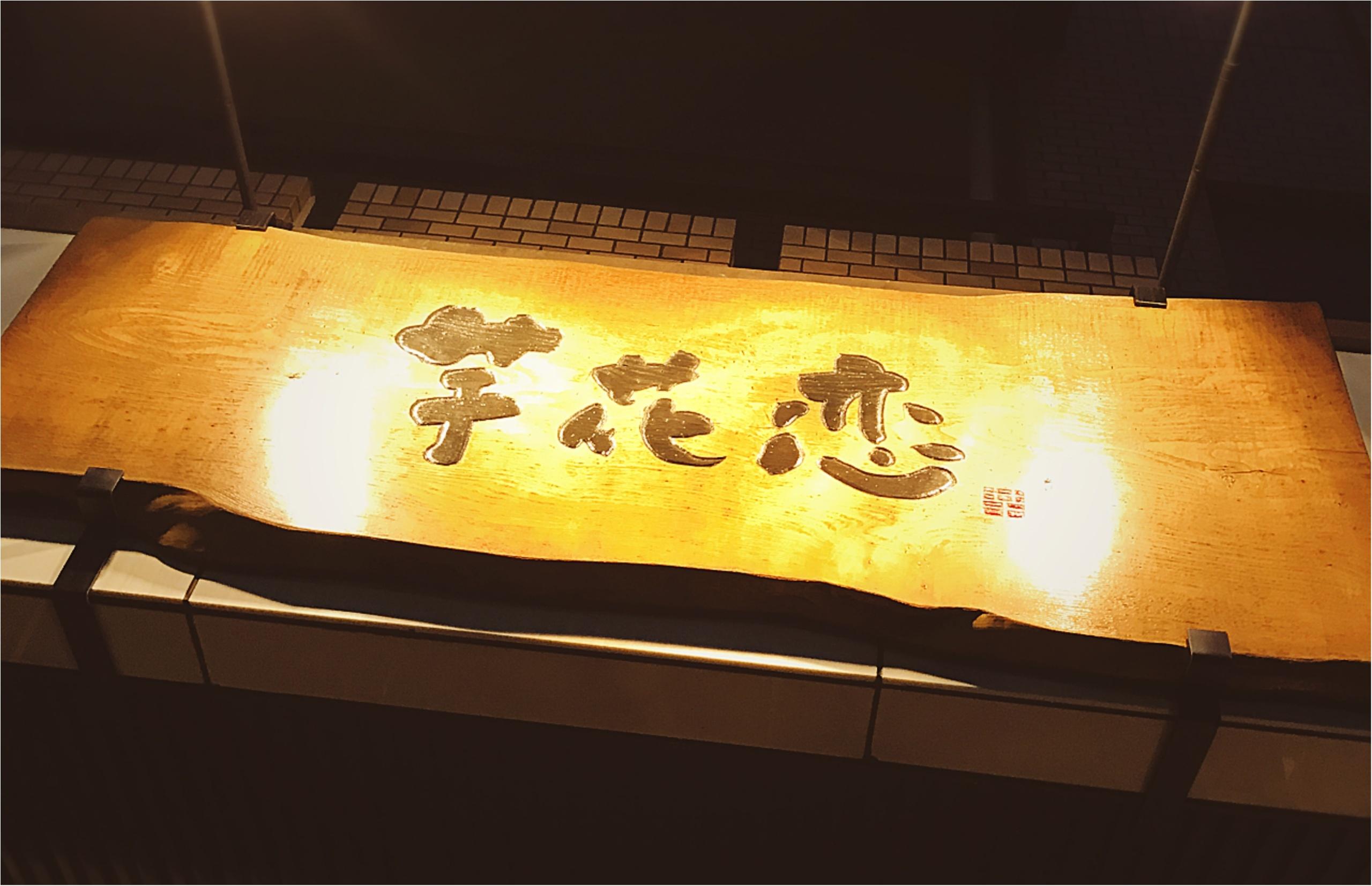 ★お芋好き必見!名古屋のさつま芋スイーツ宝庫はココ!『芋花恋』は行くべきスポットで間違いなし★_1