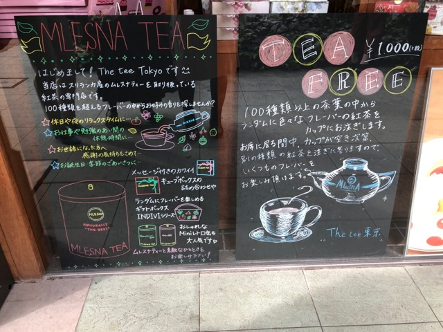 1100円で美味しい紅茶が飲み放題?!「The tee Tokyo 」に行ってきた!!_7