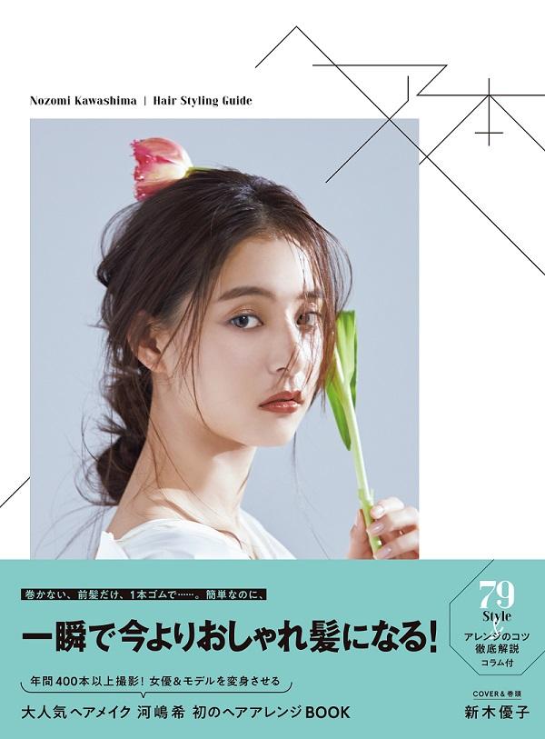 大人気ヘア&メイク・河嶋希さんのヘアアレンジBOOKが発売中! カバーモデルは新木優子さん♡_1
