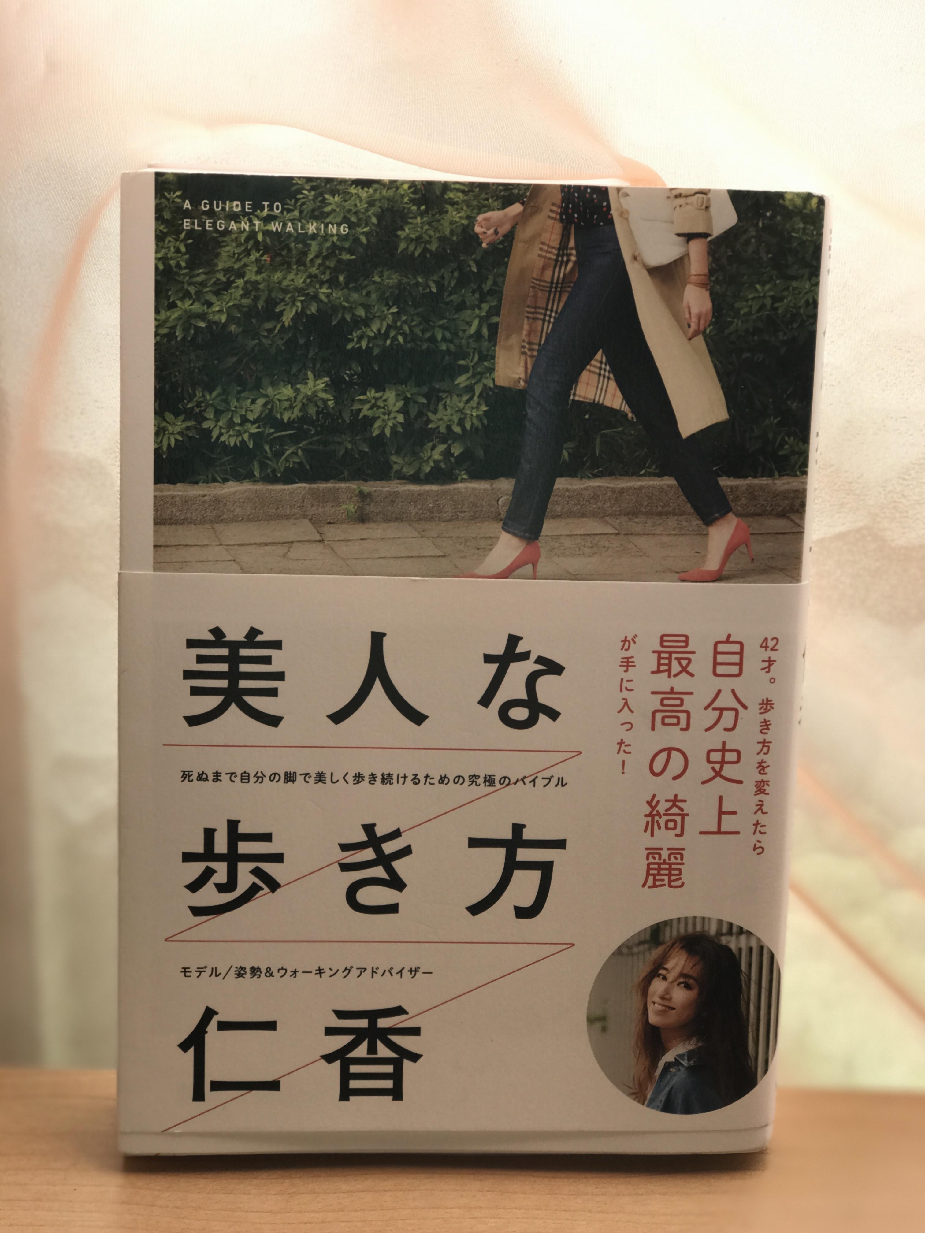 愛される美人は「自尊心」と「体幹」が鍵。モデル・仁香さん直伝。「幸せ美人」の習慣術!_1