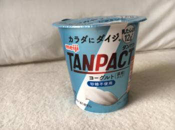 【トレ飯】高タンパクヨーグルト《TANPACT》で在宅中も美人習慣♪