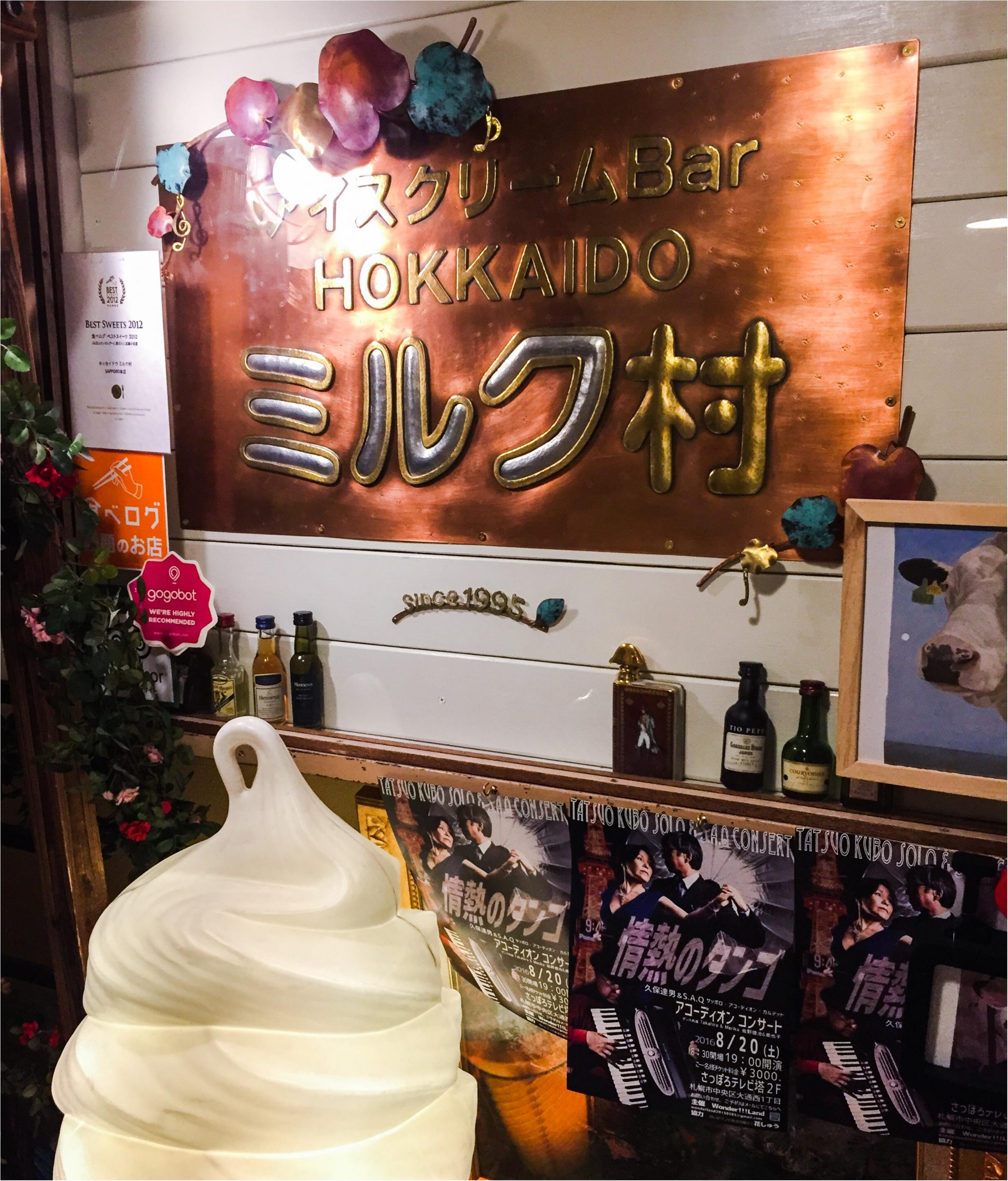 【北海道】隠れ家ソフトクリームバー✨ミルク村へ行ってきました✨【すすきの】_2