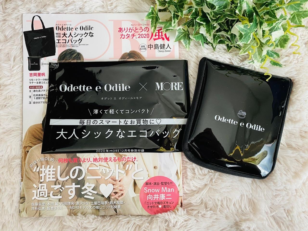 【MORE12月号】今月買うべき神付録!《Odette e Odile》大人シックなエコバッグが実用的♡_1