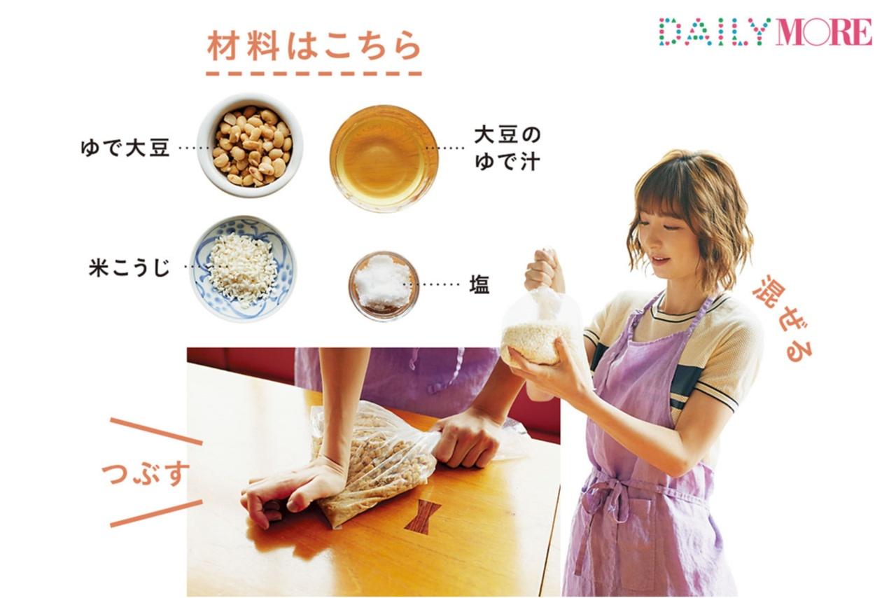 篠田麻里子が体験♡ 話題の「みそ作り」に行こう!【麻里子のナライゴトハジメ】_2_1