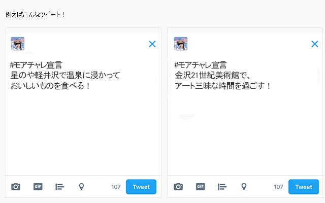 【応募終了】Twitter「#モアチャレ宣言」100ツイート達成でJTB旅行券プレゼント♡【聞かせて!チャレンジ応援グッズ プレゼントキャンペーンvol.2】_3
