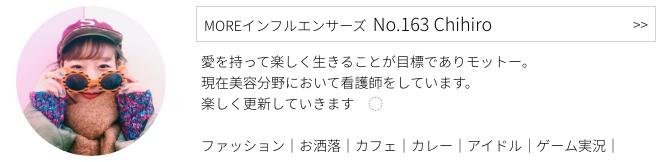 MOREインフルエンサーズのNo.163 Chihiroさん プロフィール