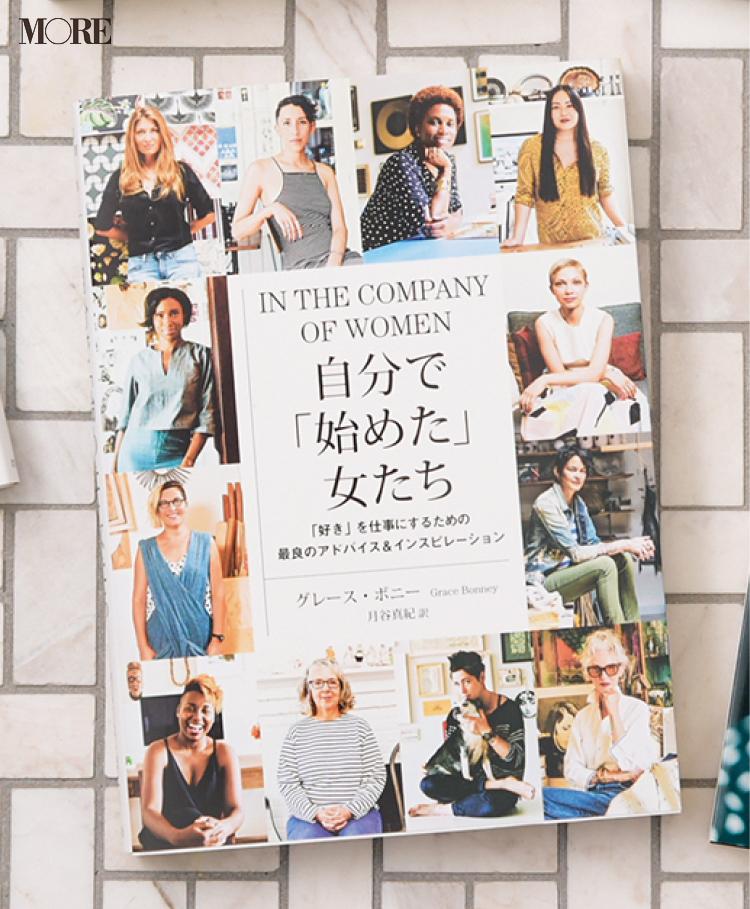 """""""仕事のやりがいがなく、毎日つまらない""""という20代の働く女子へ。本のプロがおすすめするビジネス書5冊_5"""