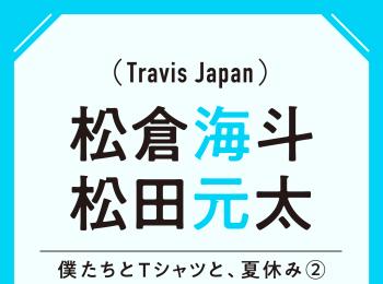 Travis Japan松倉海斗と松田元太がもしもシェアハウスに住んだら?